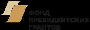 Фонда президентских грантов